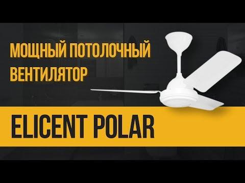 Мощный потолочный вентилятор Elicent Polar