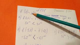 138 Алгебра 9 класс. Тема Степенная Функция