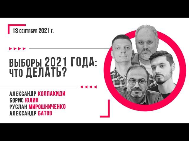 Выборы - 2021: что делать? | Запись дискуссии