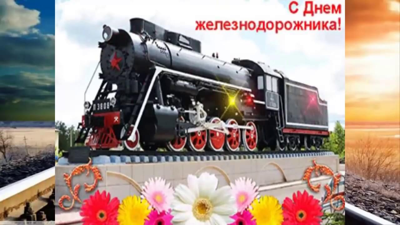 4 августа день железнодорожника поздравления фото 538
