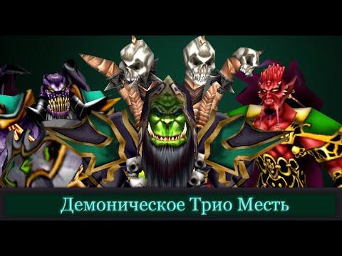 """Демоническое Трио Месть """"Тьма против Живых 1.15.6e"""""""