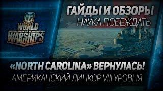"""Гайды и обзоры #20: """"North Carolina"""" вернулась! Американский линкор VIII уровня"""
