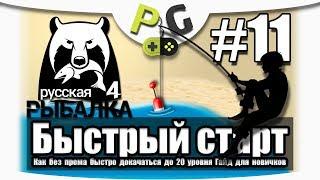 Російська Рибалка 4 Як швидко прокачатися до 20 рівня #11 Відкриваємо матчевое вудилище