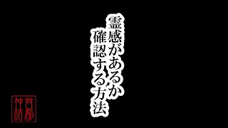 【首都神話】霊感があるか確認する方法 How to determine whether there is inspiration thumbnail