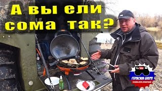 За Рыбой В Астрахань! Жарим Сома! Готовимся На Летнего Сазана!