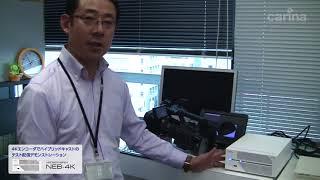 MPEG-DASH対応 4K HEVCハードウェアエンコーダ「MEDIASYNERGY NEB-4K」(...