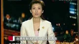 中國CCTV節目「台灣青年自嘆不如大陸青年」報導