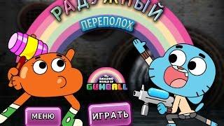 Удивительный Мир Гамбола - Игра про Мультфильм от Cartoon Network - Радужный Переполох - на русском