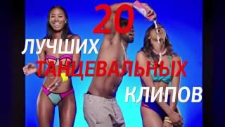Dance Chart на Europa Plus TV