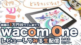 【wacom One 13】話題の3万円台wacom液タブ みんなでさわってみる生配信