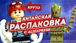 Новый ЧЕЛОВЕК ПАУК и Китайское Лего с АЛИЭКСПРЕСС