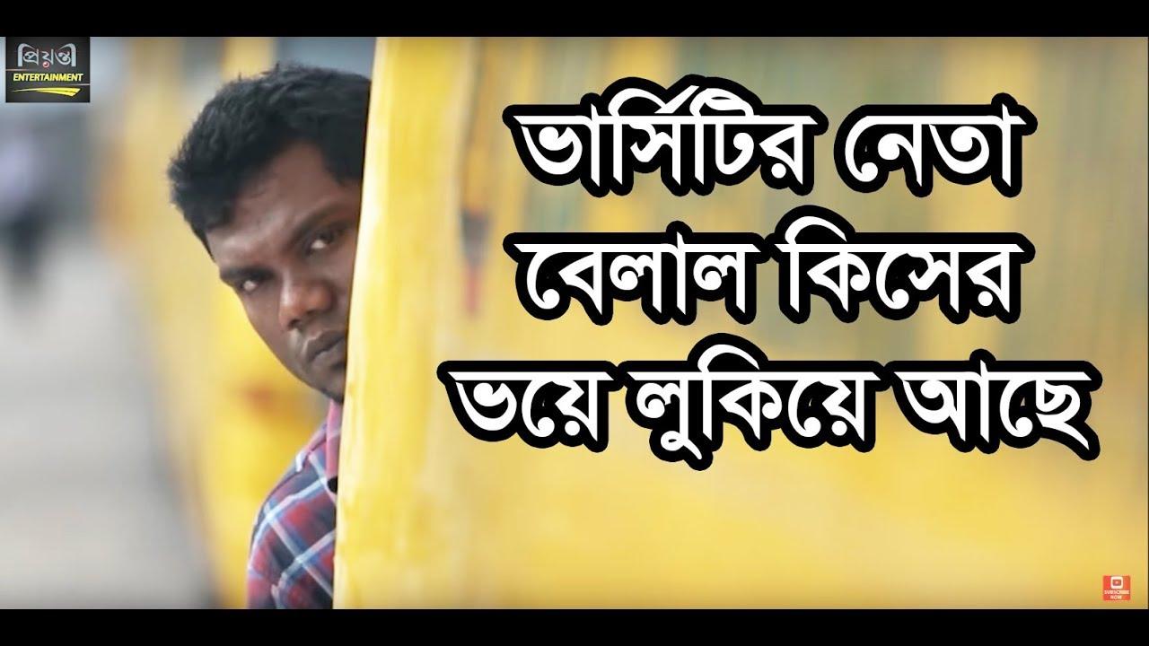 ভার্সিটির নেতা বেলাল কিসের ভয়ে লুকিয়ে অাছে l Bangla natok funny video