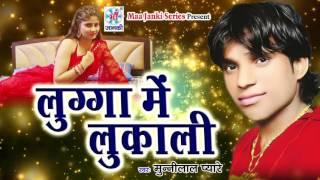Video 2017 Ka Hit Chaita Song #  लुग्गा में  लुकलि सईया # Bhojpuri Top Chaita Song # Munilal Pyare download MP3, 3GP, MP4, WEBM, AVI, FLV Juli 2018