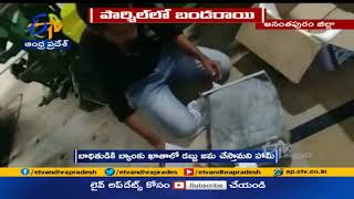 Amazon Delivery | Men opened Parcel | Surprised to find a Stone | Dharmavaram