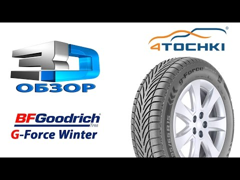 3D-обзор шин BFGoodrich G-Force Winter