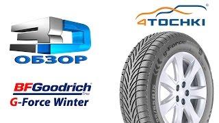 3D-обзор шин BFGoodrich G-Force Winter - 4 точки. Шины и диски 4точки - Wheels & Tyres 4tochki
