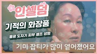[인셀덤 34일차]기적의 화장품 물광 도자기 피부 만들…