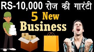 गारंटी के साथ हर दिन RS-10,000 कमाओ, बस ये कर लो, Business ideas,New Business ideas, small business