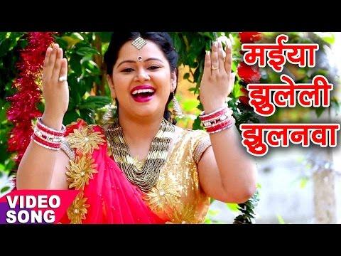 देवी गीत 2017 - Anu Dubey - Maiya Mori Jhuleli - Dhaam Tera Sabse Pyra Maa - Bhojpuri Devi Bhajan