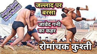 Javed Gani Vs Jallad dangal,जावेद गनी को मच्छर बोला,जावेद गनी का बरसा कहर,मैदान छोड़कर भागा जल्लाद