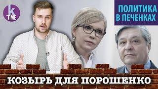 Супероружие против Тимошенко? - #25 Политика с Печенкиным