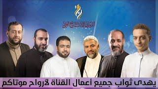 يوم الخميس -  المناجاة الشعبانية - زيارة الإمام الحسين ع - ادعية منوعة