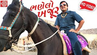 ભણેલો ખજૂર -Jigli Khajur New Comedy Video-gujarati comedy-Ram Audio