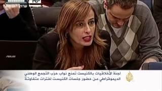 منع نواب عرب من حضور جلسات الكنيست