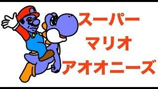スーパーマリオアオオニーズ「青鬼・マリオメーカー」 thumbnail