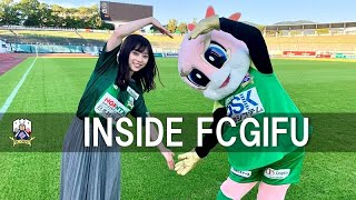 【FC岐阜】INSIDE FCGIFU ~FC岐阜vsブラウブリッツ秋田2020年10月14日~