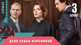 Дело судьи Карелиной | 3 серия @ Мелодрама, детектив