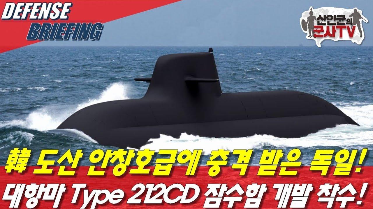 도산안창호급에 충격받은 독일! 대항마로 212 확대형 개발 착수!