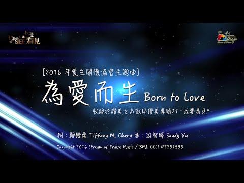 【為愛而生 Born to Love】官方歌詞版MV (Official Lyrics MV)  讚美之泉敬拜讚美 (21)