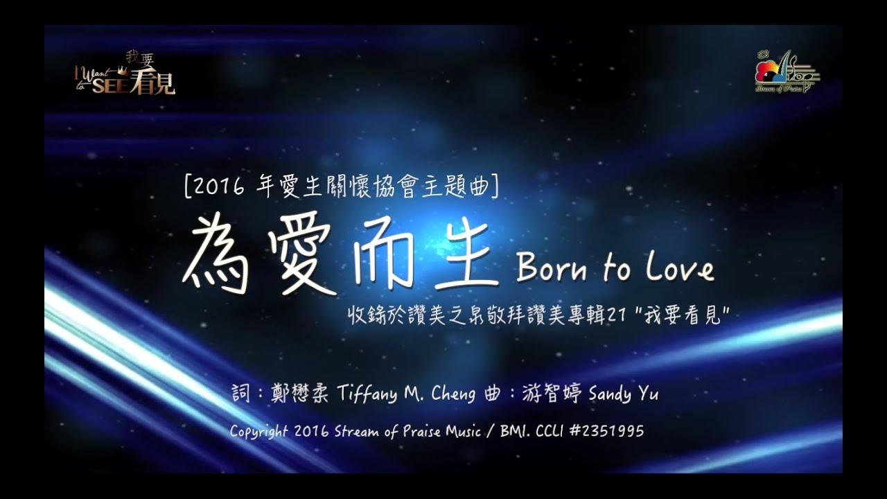 為愛而生 Born to Love 敬拜MV - 讚美之泉敬拜讚美專輯(21) 我要看見