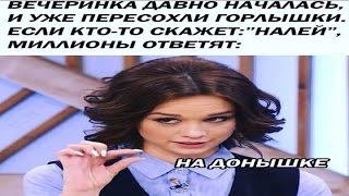 Прикол - Диана Шурыгина, прости меня Саша Грей