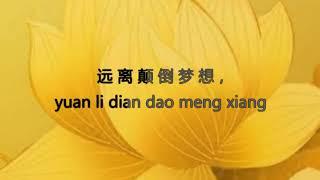 Xin Jing 心经同步跟读教念(特别适合西人)