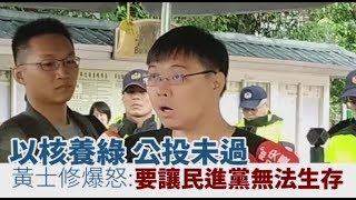 以核養綠公投未過 黃士修爆怒:要讓民進黨無法在台灣生存   台灣蘋果日報