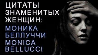 Цитаты Знаменитых Женщин - Моника Беллуччи/ Quotes of famous women - Monica Bellucci