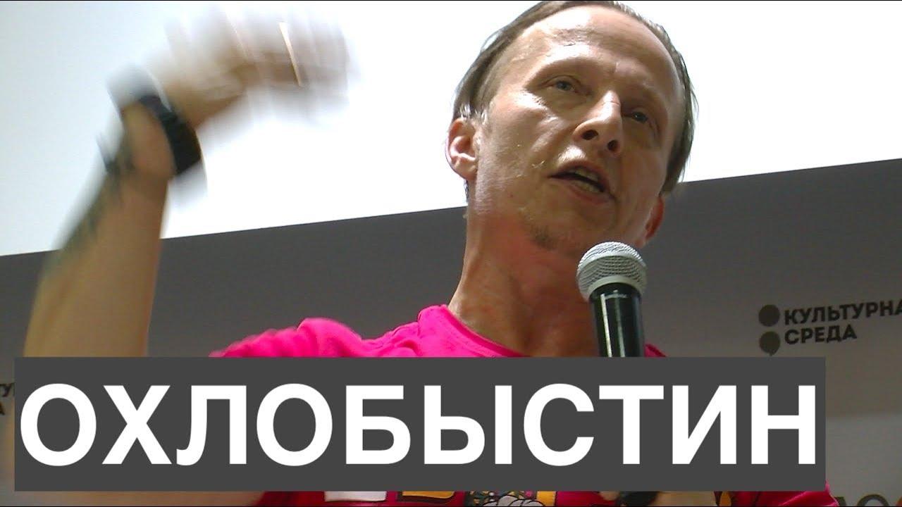Иван Охлобыстин - Наверное, что-то с головой...
