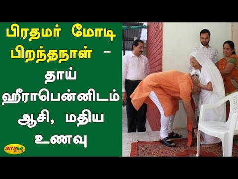 #HBDNarendraModi #PMModi   பிரதமர் மோடி பிறந்தநாள்- தாய் ஹீராபென்னிடம் ஆசி, மதிய உணவு    HBD Narendra Modi  PM Modi got his mother's blessings on his birthday   #JayaPlus television is one among the foremost runner in Tamil News and media fields. Jaya plus comes under the whole brand of Jaya TV which includes four main stream channels. Jaya Plus live streams all major political happenings and current updates on a 24/7 basis daily. We cover recent updates of all genres like politics, media, movies, magazines with a policy of all under one roof. Apart from news we have talk shows and infotainment programmes like Achchum Asalum, Kelvigal Aayiram and Medhuva Pesunga.  Facebook - https://www.facebook.com/jayapluschannel/  Twitter - https://www.twitter.com/jayapluschannel  InstaGram - https://www.instagram.com/jayaplusnews/  Website - http://www.jayanewslive.com    Program Playlists :   Achum asalum - http://bit.ly/AchumAsalum  Medhuva Pesunga - https://www.youtube.com/playlist?list=PLeimZv3JlrlhTJ-LUI86bLKz2k2jBqwGW  Kelvigal Aayiram - https://www.youtube.com/playlist?list=PLeimZv3Jlrliz19ZEWCbx1IX8MRUndTk3  Makkal Manasu - https://www.youtube.com/playlist?list=PLeimZv3JlrliLJ6bdEmJ1QjyAd_bYR7qU  Special Stories - https://www.youtube.com/playlist?list=PLeimZv3Jlrli-sC79IKBT4esNoYVDO_Oh