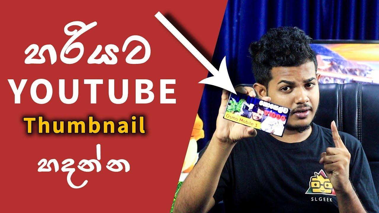 Download Youtube Thumbnail ගැන හැමදේම - සිංහලෙන්