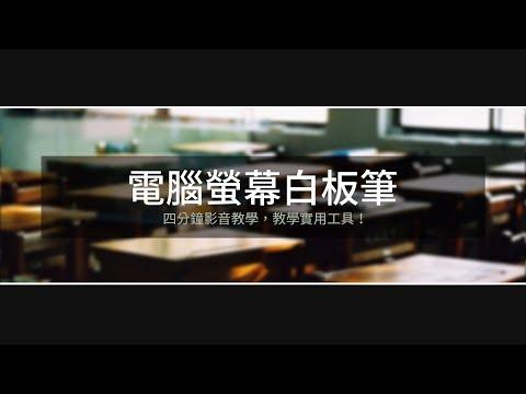 【教學】教學好工具電腦螢幕白板筆 Pointofix