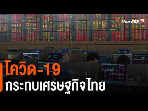 โควิด-19 กระทบเศรษฐกิจไทย : วัคซีนเศรษฐกิจ (8 เม.ย 64)