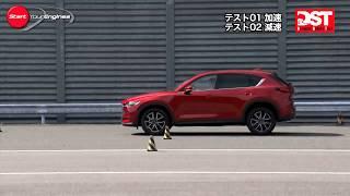 【DST】マツダ CX-5 XD L パッケージ 2WD VS プジョー3008 GT BlueHDi(加速・減速編)【DST♯114-01&02】