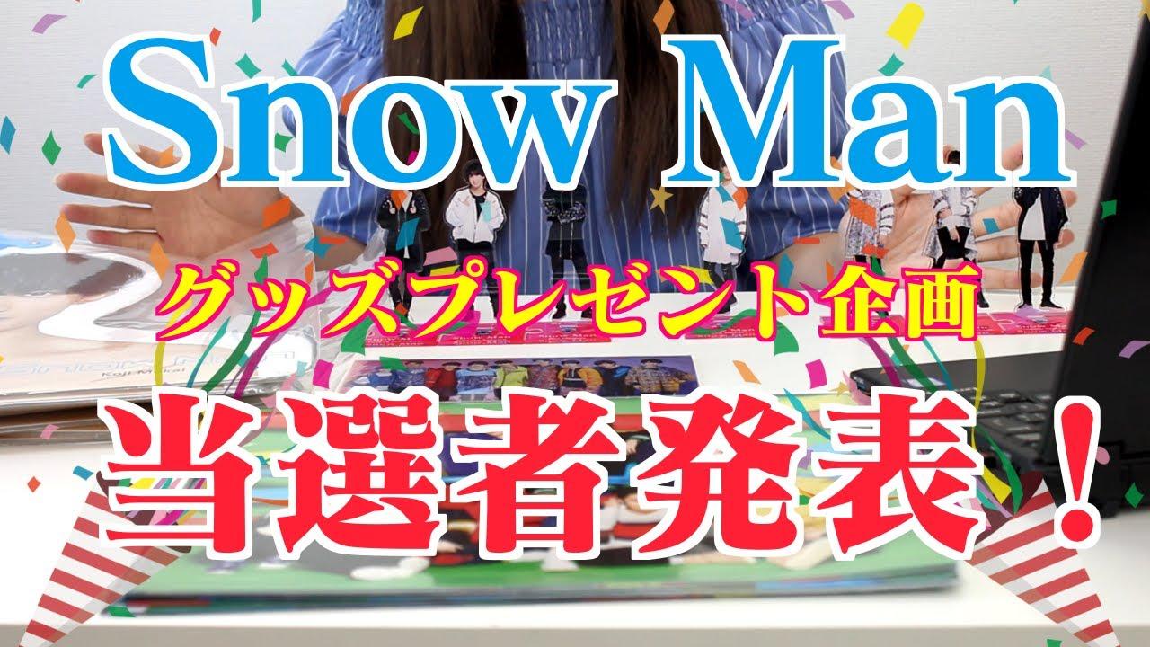 ジャニーズ オンライン ストア snowman