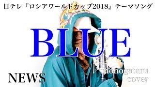 【西野JAPANありがとう】 BLUE - NEWS (cover)