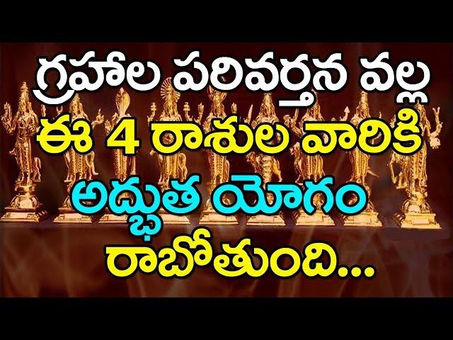 గ్రహాల పరివర్తన వల్ల ఈ 4 రాశుల వారికి అద్భుత యోగం రాబోతుంది | Bhakthi Telugu