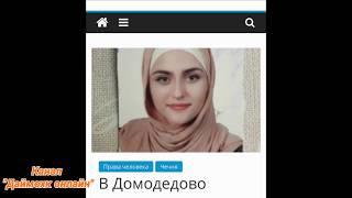 Девушку из Иордании продержали в Домодедово три дня.
