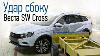 Лада Веста SW Cross — боковой краш-тест. Универсал с четырьмя подушками против тарана при 50 км/ч