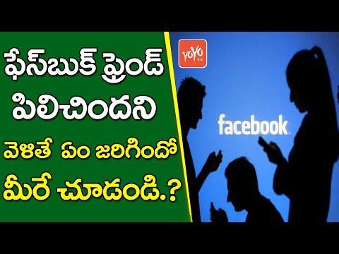 ఫేస్బుక్ ఫ్రెండ్ పిలిచిందని వెళితే ఏం జరిగిందో మీరే చూడండి | Youth Trapped on Facebook | YOYO TV